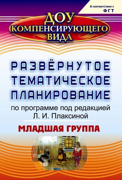 Купить Развернутое тематическое планирование по программе под редакцией Л. И. Плаксиной. Младшая группа в Москве по недорогой цене