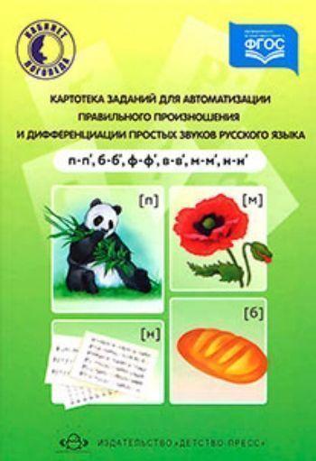 Купить Картотека заданий для автоматизации правильного произношения и дифференциации простых звуков русского языка (п-п'