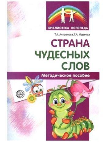 Купить Страна чудесных слов. Методическое пособие в Москве по недорогой цене