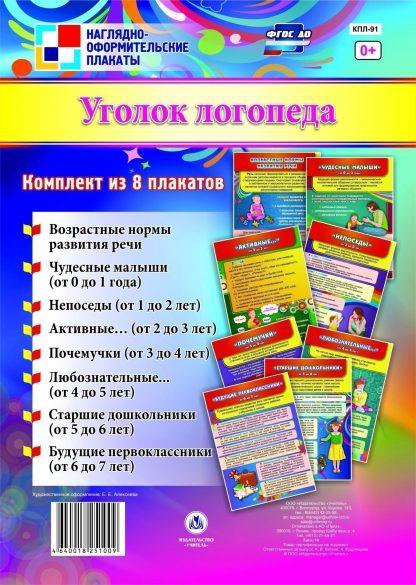 """Купить Комплект плакатов """"Уголок логопеда"""": 8 плакатов в Москве по недорогой цене"""