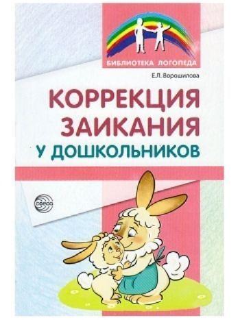 Купить Коррекция заикания у дошкольников. Методическое пособие в Москве по недорогой цене