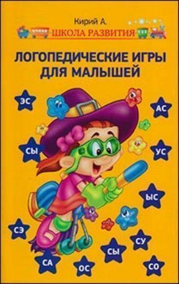 Купить Логопедические игры для малышей в Москве по недорогой цене
