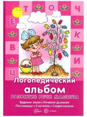 Купить Логопедический альбом. Развитие речи малыша в Москве по недорогой цене