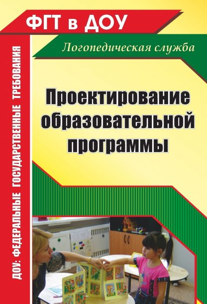 Купить Проектирование образовательной программы в Москве по недорогой цене