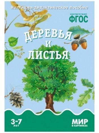 Купить Деревья и листья. Наглядно-дидактическое пособие для занятий с детьми 3-7 лет в Москве по недорогой цене