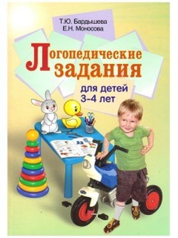 Купить Логопедические задания для детей 3-4 лет в Москве по недорогой цене
