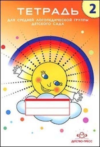 Купить Тетрадь для средней логопедической группы детского сада в 2-х частях. Часть 2 в Москве по недорогой цене