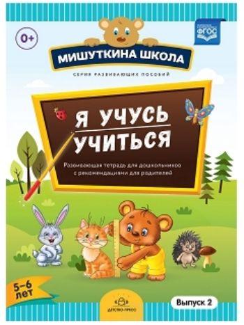 Купить Мишуткина школа. Я учусь учиться. С 5 до 6 лет. Выпуск 2. Развивающая тетрадь для дошкольников с методическими рекомендациями для родителей в Москве по недорогой цене