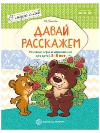 Купить Давай расскажем. Речевые игры и упражнения для детей 3-5 лет в Москве по недорогой цене