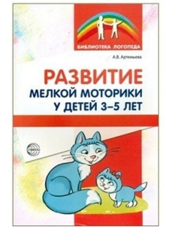 Купить Развитие мелкой моторики у детей 3-5 лет. Методическое пособие в Москве по недорогой цене