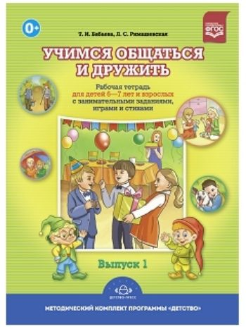 Купить Учимся общаться и дружить. Рабочая тетрадь для детей 6-7 лет и взрослых с занимательными заданиями