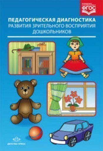 Купить Педагогическая диагностика развития зрительного восприятия дошкольников в условиях ДОО компенсирующего вида в Москве по недорогой цене