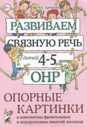 Купить Развиваем связную речь у детей 4-5 лет с ОНР. Опорные картинки к конспектам фронтальных и подгрупповых занятий логопеда в Москве по недорогой цене