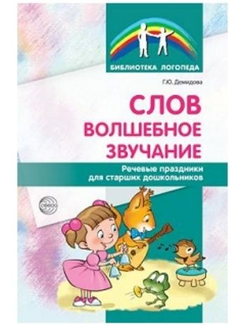 Купить Слов волшебное звучание. Речевые праздники для старших дошкольников в Москве по недорогой цене