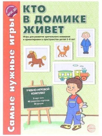 Купить Самые нужные игры. Кто в домике живет. Игры для развития зрительного внимания и ориентировки в пространстве детей 5-8 лет в Москве по недорогой цене