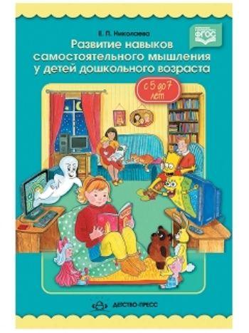 Купить Развитие навыков самостоятельного мышления у детей дошкольного возраста с 5 до 7 лет в Москве по недорогой цене