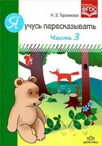 Купить Я учусь пересказывать. Часть 3 в Москве по недорогой цене