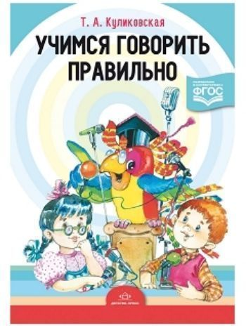 Купить Учимся говорить правильно в Москве по недорогой цене