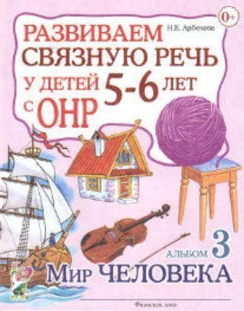 Купить Развиваем связную речь у детей 5-6 лет с ОНР. Альбом 3. Мир человека в Москве по недорогой цене