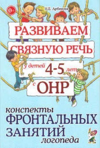 Купить Развиваем связную речь у детей 4-5 лет с ОНР. Конспекты фронтальных занятий логопеда в Москве по недорогой цене