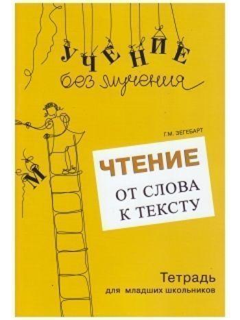 Купить Чтение. От слова к тексту. Тетрадь для младших школьников + учебно-методическое пособие в Москве по недорогой цене