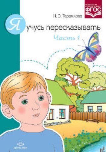 Купить Я учусь пересказывать. Часть 1 в Москве по недорогой цене