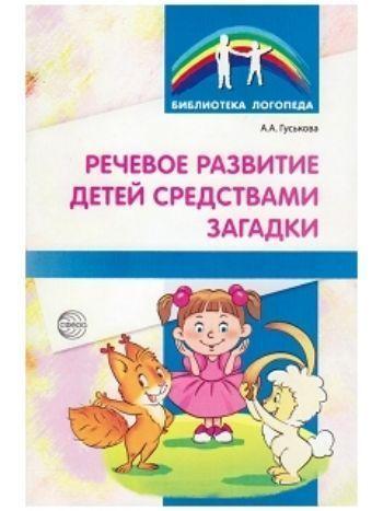 Купить Речевое развитие детей средствами загадки в Москве по недорогой цене