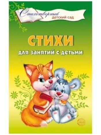 Купить Стихи для занятий с детьми в Москве по недорогой цене