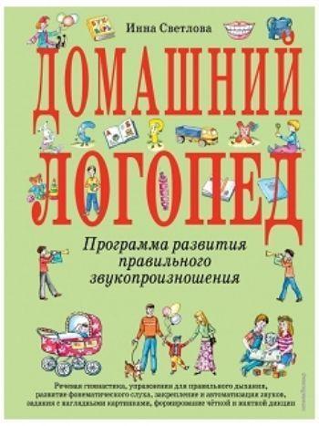 Купить Домашний логопед. Программа развития правильного звукопроизношения в Москве по недорогой цене