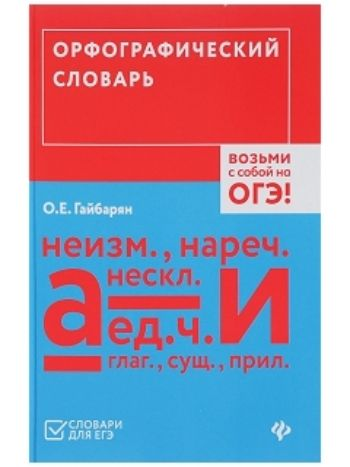 Купить Орфографический словарь. Возьми с собой на ОГЭ! в Москве по недорогой цене