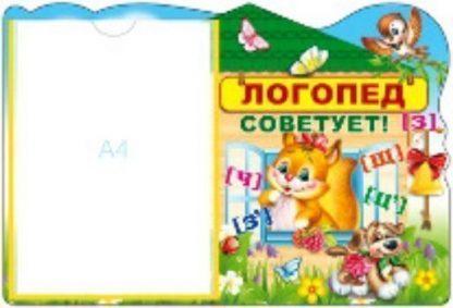 """Купить Стенд """"Логопед советует!"""" в Москве по недорогой цене"""