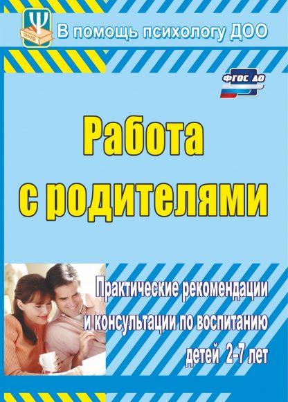Купить Работа с родителями: практические рекомендации и консультации по воспитанию детей 2-7 лет в Москве по недорогой цене