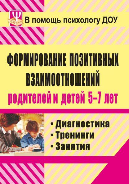 Купить Формирование позитивных взаимоотношений родителей и детей 5-7 лет: диагностика