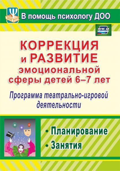 Купить Коррекция и развитие эмоциональной сферы детей 6-7 лет: программа театрально-игровой деятельности
