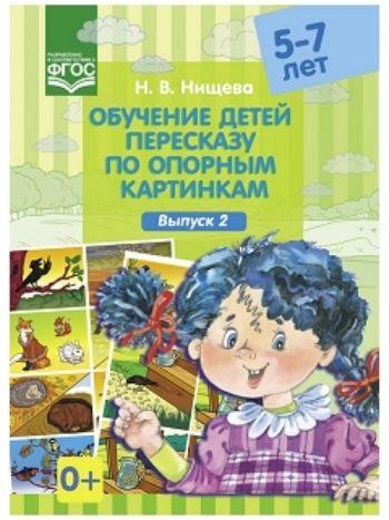 Купить Обучение детей пересказу по опорным картинкам (5-7 лет). Выпуск 2 в Москве по недорогой цене