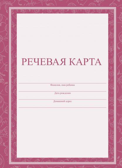 Купить Речевая карта в Москве по недорогой цене