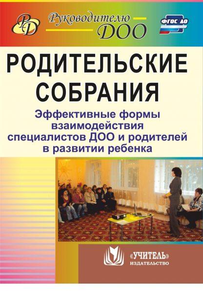 Купить Родительские собрания. Эффективные формы взаимодействия специалистов ДОО и родителей в развитиии ребенка в Москве по недорогой цене