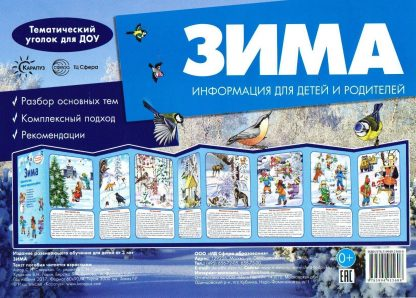 Купить Ширмочки. Зима. Тематический уголок для детей и родителей в Москве по недорогой цене