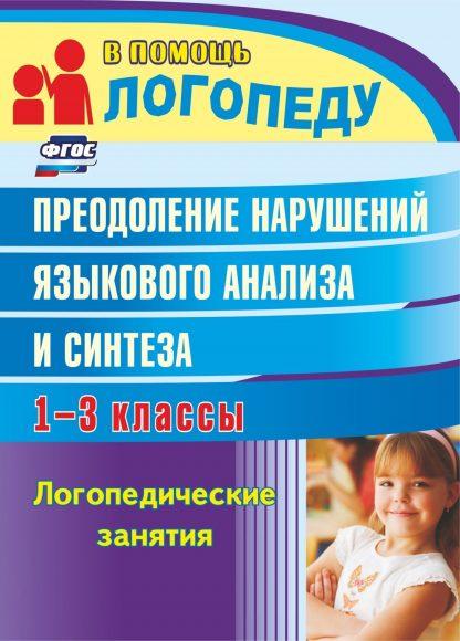 Купить Преодоление нарушений языкового анализа и синтеза: логопедические занятия. 1-3 классы в Москве по недорогой цене