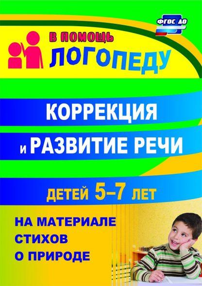 Купить Коррекция и развитие речи детей 5–7 лет на материале стихотворений о природе в Москве по недорогой цене