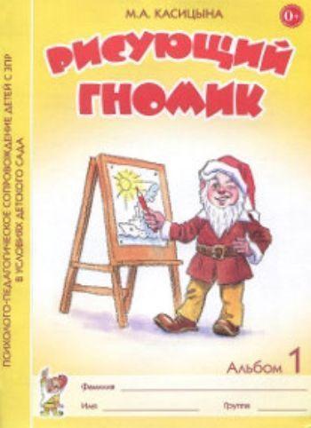 Купить Рисующий гномик. Альбом 1 по формированию графических навыков и умений у детей младшего дошкольного возраста с ЗПР в Москве по недорогой цене