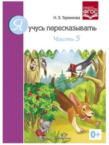 Купить Я учусь пересказывать. Часть 5 в Москве по недорогой цене