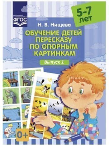 Купить Обучение детей пересказу по опорным картинкам (5-7 лет). Выпуск 1 в Москве по недорогой цене