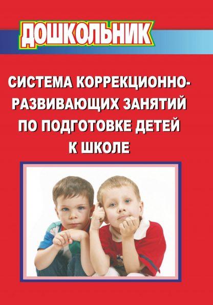 Купить Система коррекционно-развивающих занятий по подготовке детей к школе в Москве по недорогой цене