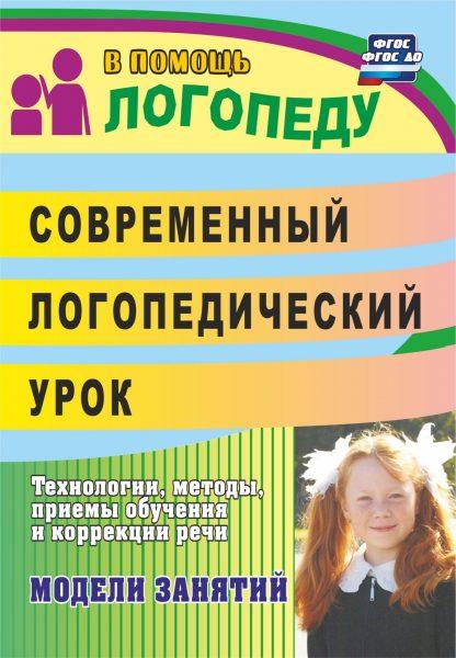 Купить Современный логопедический урок: опыт работы в Москве по недорогой цене