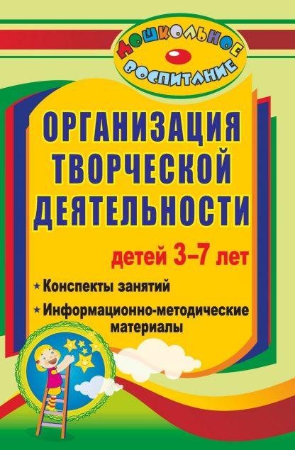 Купить Организация творческой деятельности детей 3-7 лет: конспекты занятий
