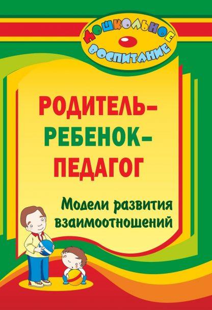 """Купить """"Родитель - ребенок - педагог"""": модели развития взаимоотношений в Москве по недорогой цене"""