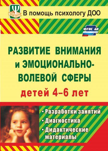 Купить Развитие внимания и эмоционально-волевой сферы детей 4-6 лет: разработки занятий