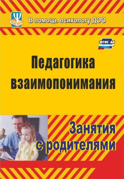 Купить Педагогика взаимопонимания: занятия с родителями в Москве по недорогой цене