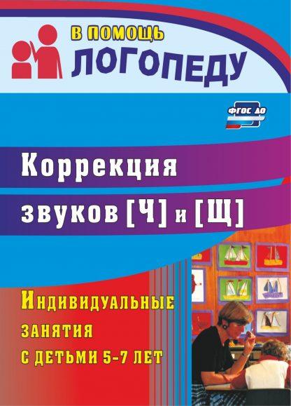 Купить Коррекция звуков [Ч] и [Щ]: индивидуальные занятия с детьми 5-7 лет в Москве по недорогой цене